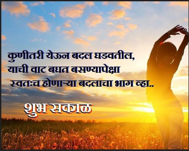 Marathi Good Morning Status