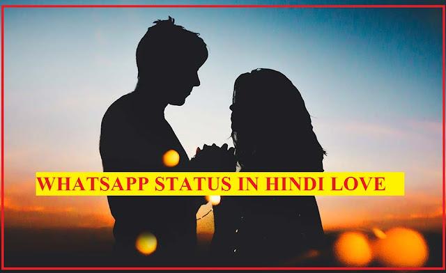 Whatsapp status in Hindi Love | व्हाट्सप्प स्टेटस इन हिंदी लव