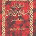 Free Download Urdu Book Insani dunya pr musalmano ky uroj w zawal ka asar