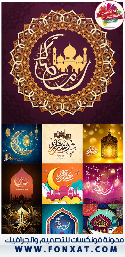ramadan.kareem.vector.greeting.card.islamic.background.04