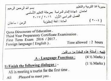 ورقة امتحان اللغة الانجليزية للصف الثالث الاعدادى قنا 2017 الترم الاول