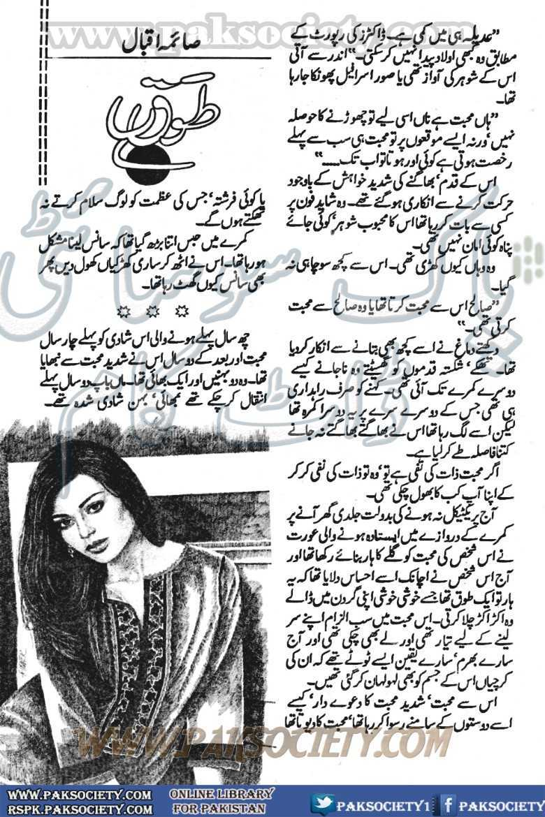 Free Urdu Digests: Toq novel by Saima Iqbal Online Reading
