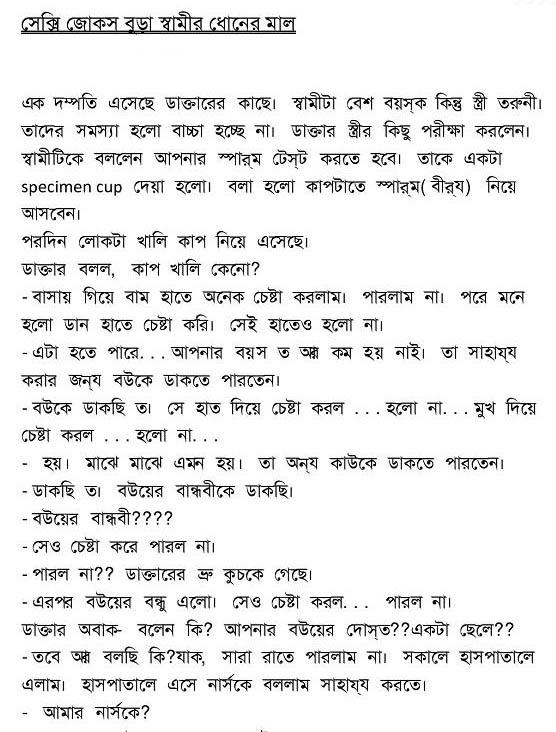 Bangla Sexer Golpo With Bangla Font Pdf Download