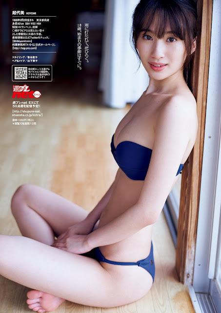起代美 Kiyomi Weekly Playboy No 24 2017 Photos