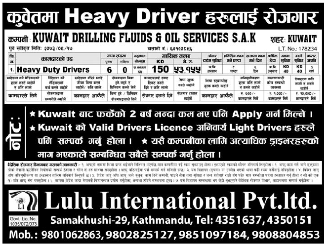 Jobs in Kuwait for Nepali, Salary Rs 53,155