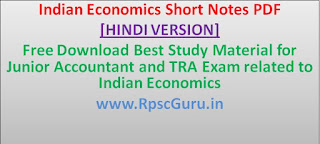 Indian Economics Short Notes PDF [HINDI VERSION]