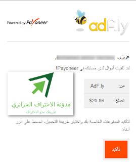 اثبات الدفع من موقع ادفلاي Adfly