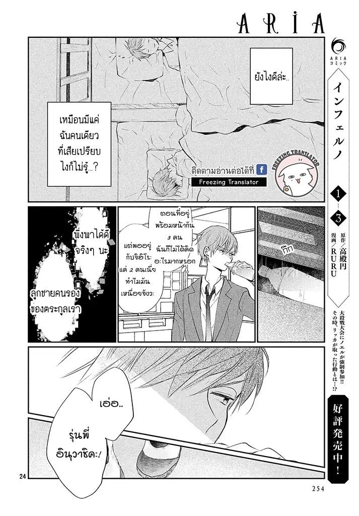Inuwashi Momo wa Yuruganai - หน้า 23