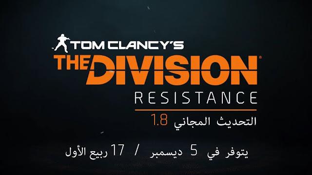 الإعلان عن تحديث Resistance المجاني للعبة The Division و هذه تفاصيل المحتويات