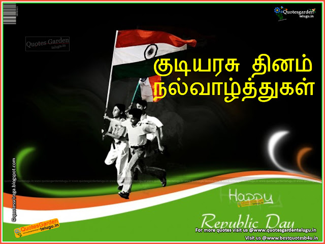 republicday Kuṭiyaracu tiṉam  Tamil greetings quotes wallpapers