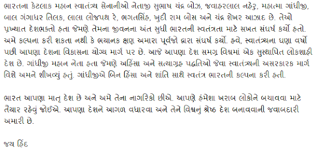 Independence Day Gujarati Speech