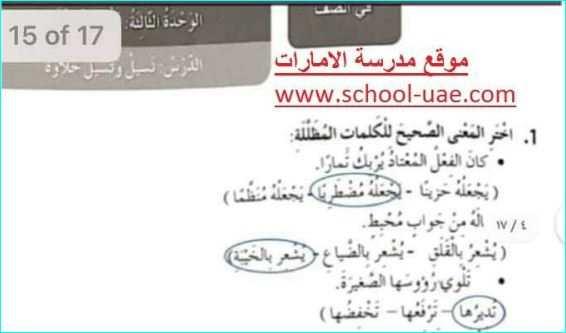 حل أسئلة الوحدة الثالثة كتاب النشاط مادة اللغة العربية الصف الخامس الفصل الاول 2019-2020 مدرسة الامارات
