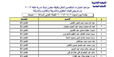 مواعيد مقابلات وظيفة معاون نيابة ادارية دفعة 2013-2014-2015