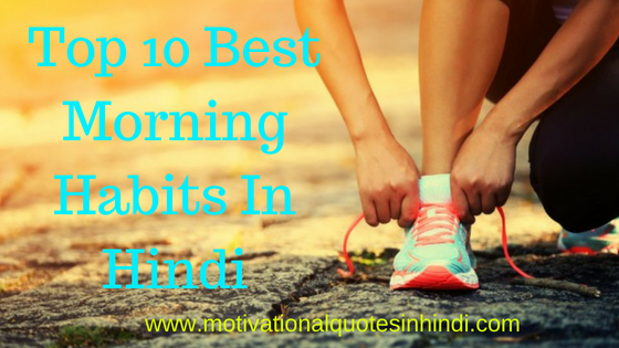 Top 10 Best Morning Habits In Hindi