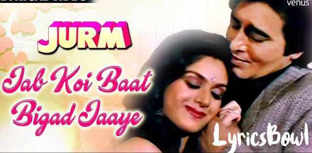 Jab Koi Baat Bigad Jaye Lyrics in Hindi