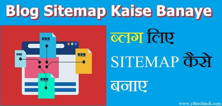 Blog Sitemap Kaise Banaye, Blog Ke Liye Sitemap Kaise Bnaye,