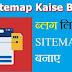 Blog Sitemap Kaise Banaye