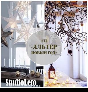 """СП """"Альтер Новый год"""""""