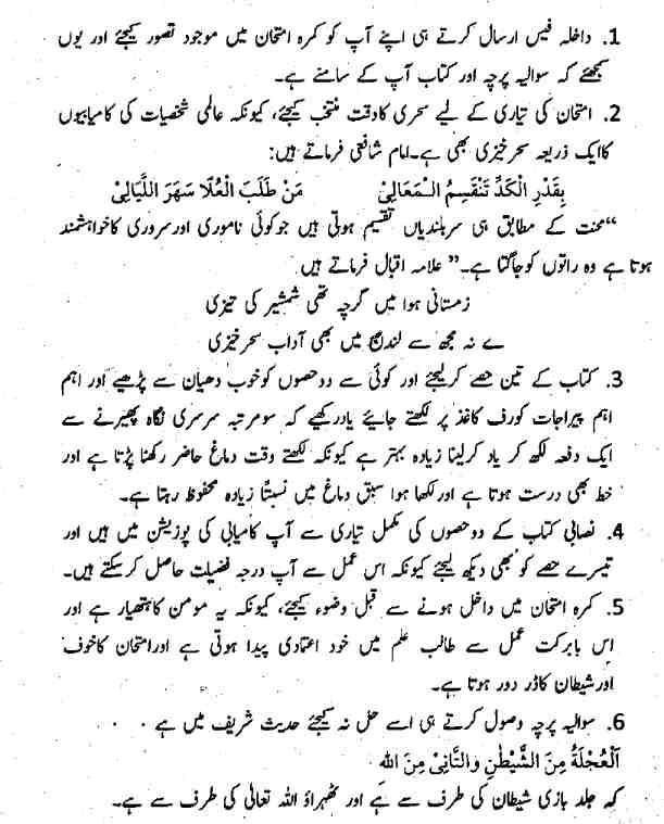 MA Arabic Book Arbi Zuban Wa Adab by Abu Masood Free PDF
