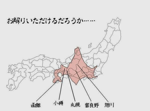 キョウのブログ: 北海道民が本州...