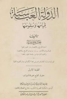 تحميل كتاب الدولة العباسية قيامها وسقوطها pdf حسن خليفة