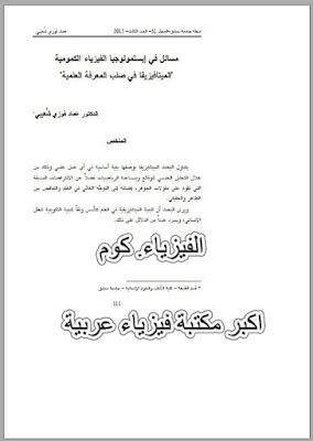 شرح مسائل في ابستمولوجيا الفيزياء والميتافيزيقا pdf