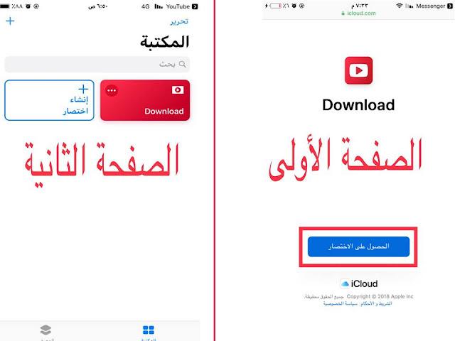 تحميل الفيديو من يوتيوب إلى المكتبة من داخل يوتوب بدون تطبيق  بدون نسخ روابط iOS 12