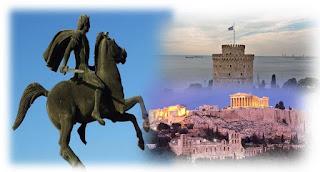 Η Μακεδονία θα μας σώσει...