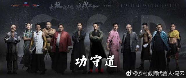 Trailers y carteles de próximos estrenos en Asia : Gong Shou Dao (GSD) (2017)