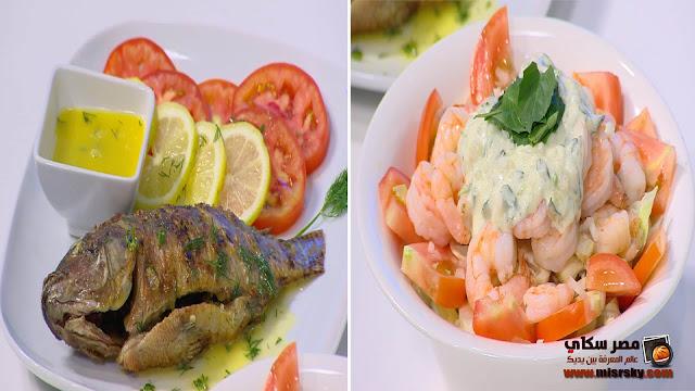 طريقة وخطوات عمل السمك مع صلصة الجمبري