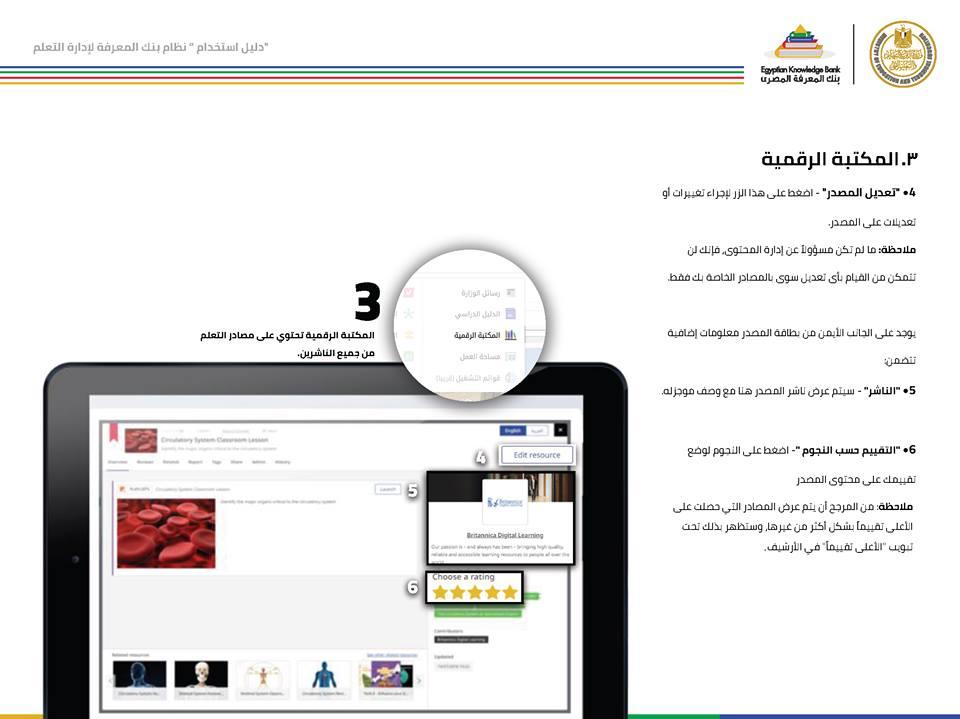 دليل استخدام بنك المعرفة المصري لطلاب الصف الأول الثانوي وكيف يحقق الطالب اكبر استفادة منه ؟ 28