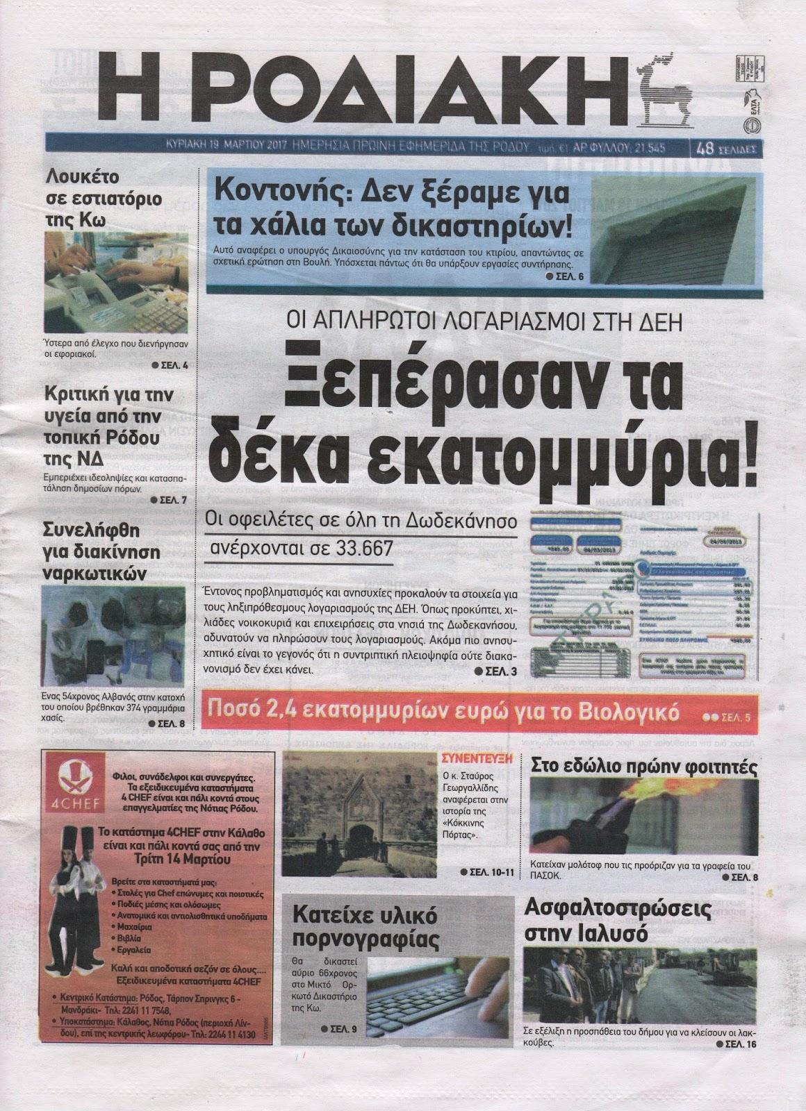 288437a628f0 Νέο άρθρο του Δημητρίου Π. Λυκούδη στην έντυπη εφημερίδα