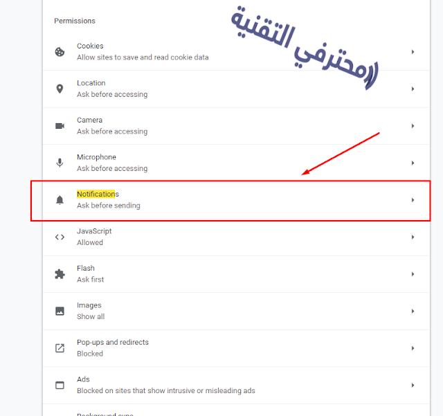 ازالة التنبيهات من جوجل كروم