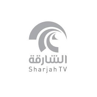 قناة الشارقة الفضائية بث مباشر