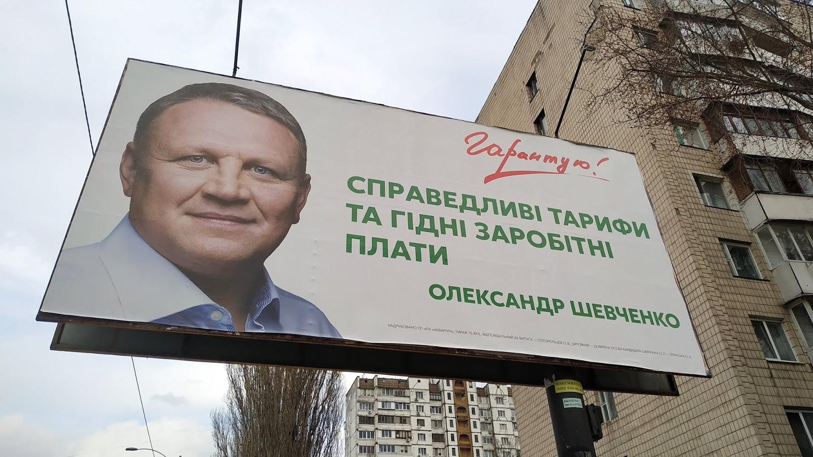 биг борд шевченко кандидат буковель