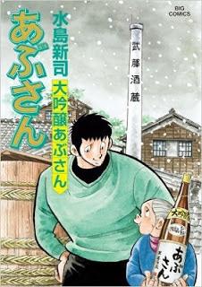 [水島新司] あぶさん 第01-107巻