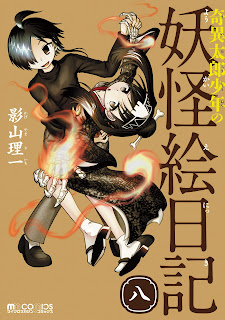 奇異太郎少年の妖怪絵日記 第01 08巻 [Kii Tarou Shounen no Youkai Enikki Vol 01 08], manga, download, free