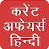 Corrent affairs Year 2018-19 EBook Hindi Free PDF DOWNLOAD