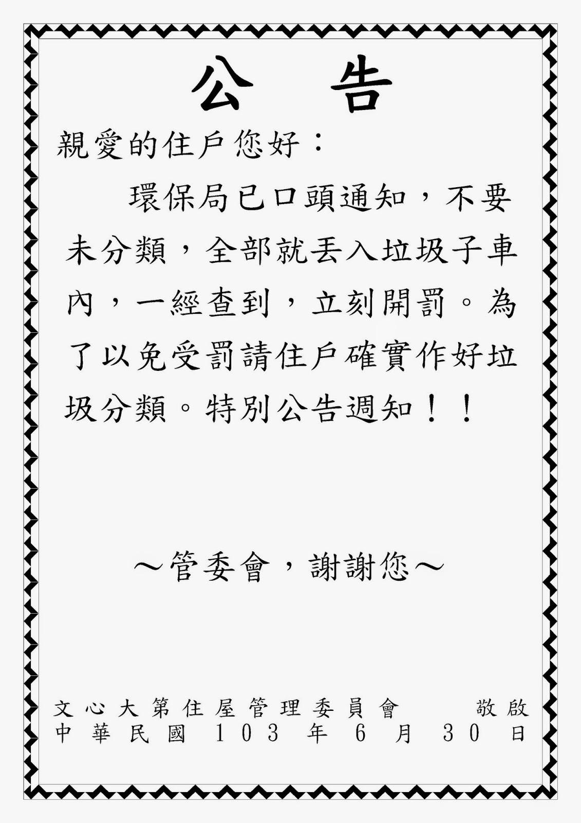 『文心大第 社區管理委員會』: 七月 2014