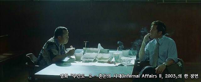 Infernal Affairs II 2003 scene 01