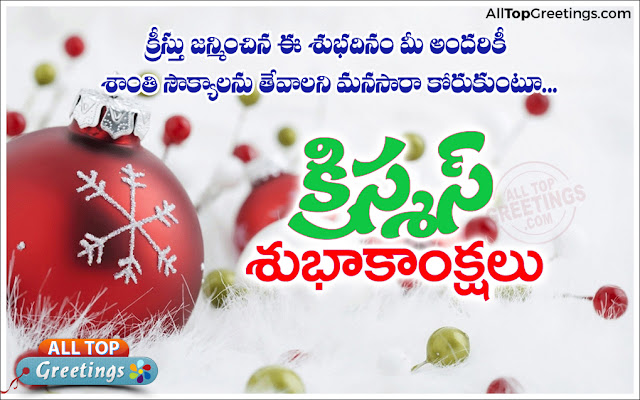 telugu-christmas-video-songs-free-download-Telugu-christmas-greetings-wallpapers