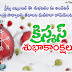 2016 Telugu Christmas Wishes and Quotations Images