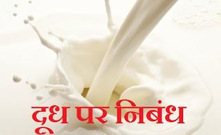 दूध पर निबंध।