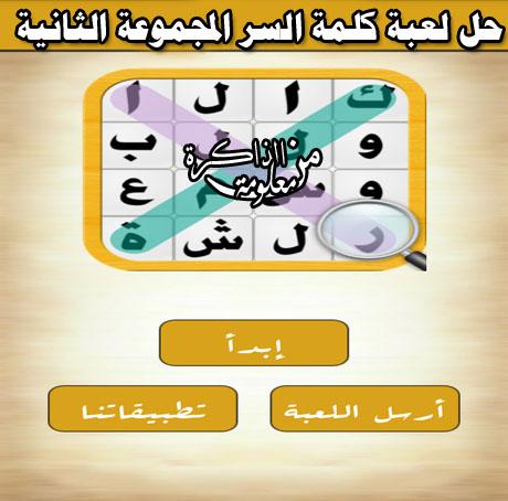 حل لعبة كلمة السر المجموعة الثانية من 21 الى 40 معلومة من
