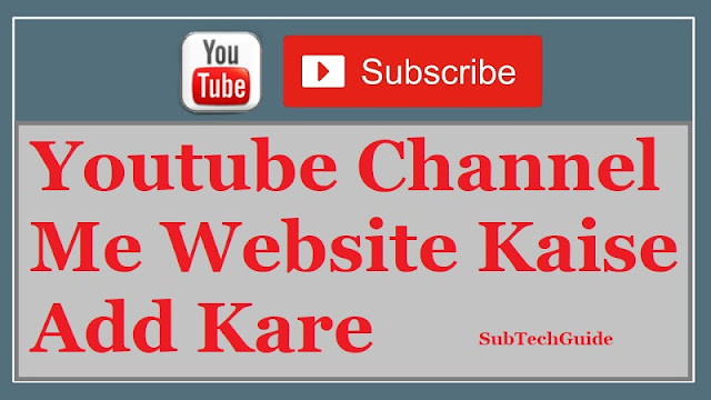 Youtube Channel Me Website Kaise Add Kare