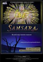 Самсара фильм 2011