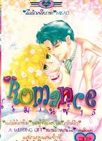 การ์ตูนสแกน Romance เล่ม 13