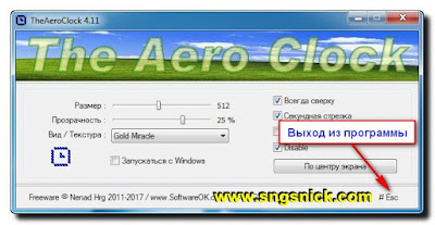 TheAeroClock 4.11 - Выход из программы