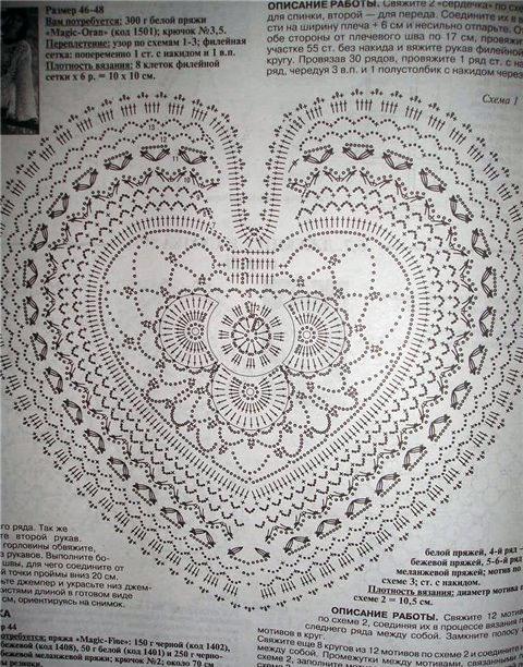 Схема вязания мотива сердце  крючком