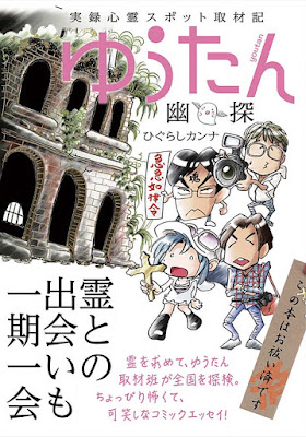 [Manga] ゆうたん [Yutan] Raw Download